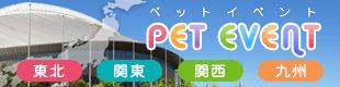 PET EVENT