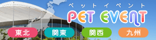 PET EVENT