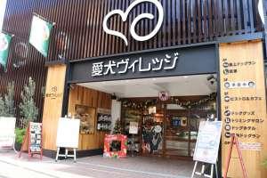 愛犬ヴィレッジ(東京都新宿区)