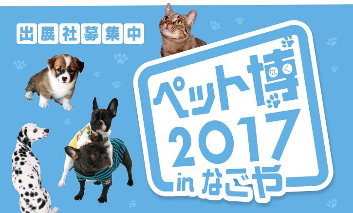 【名古屋発 イベント】ペット博2017なごや が開催されます