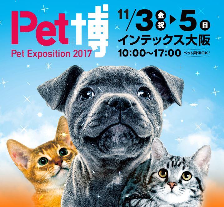 【話題のイベント】Pet博2017 大阪