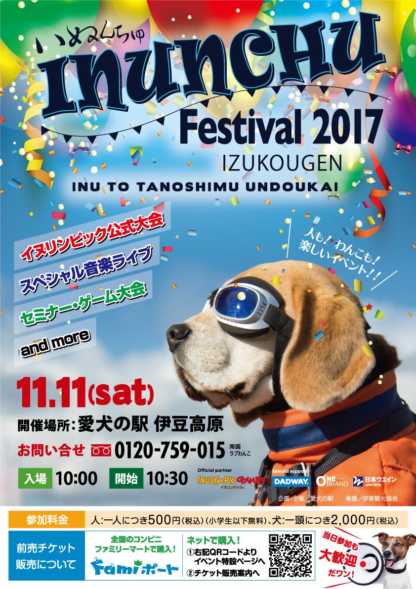 【イベント情報】いぬんちゅフェスティバル2017伊豆高原