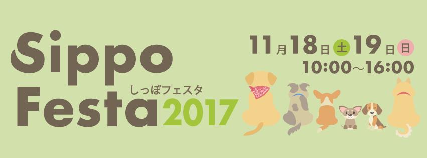 【イベントレポート】しっぽフェスタ2017に行ってきました!