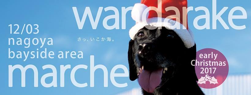 『わんだらけ』日本最大級のわんこマルシェが名古屋で開催!
