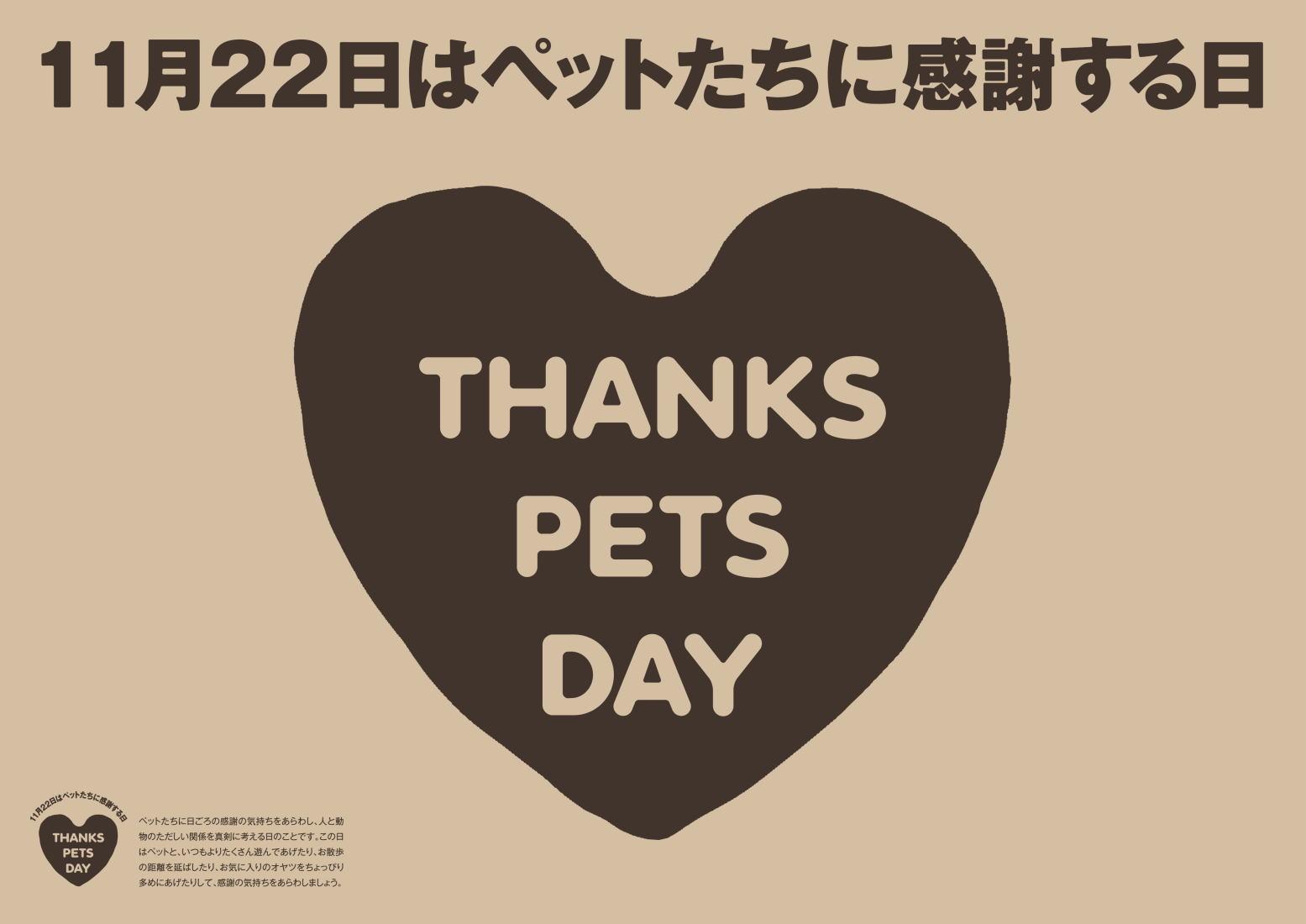 ペットたちに感謝する日(THANKS PETS DAY)