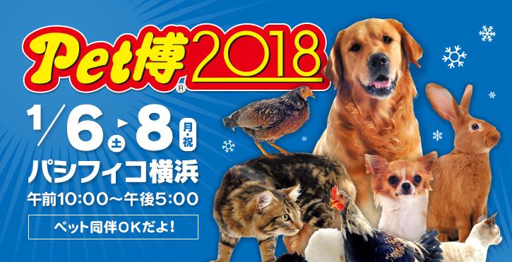 【話題のイベント】ペット博2018 パシフィコ横浜