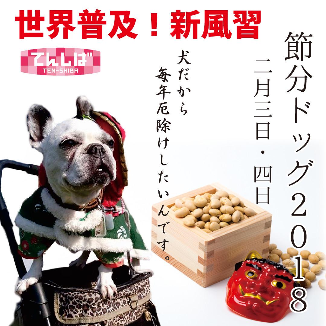 【イベント情報】節分ドッグ2018~犬だから毎年厄除けしたいんです~