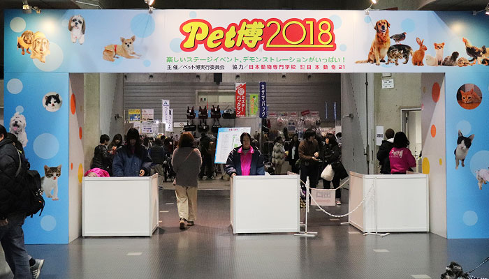 【イベントレポート】ペット博2018パシフィコ横浜に行ってきました!前編
