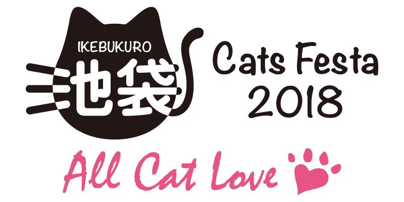 猫好きさんが楽しむことで池袋の猫もハッピーに♪キャッツフェスタ2018