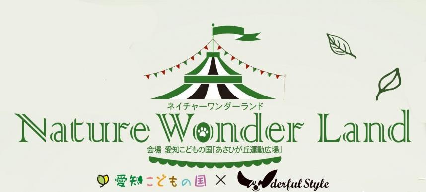【イベント情報】ネイチャーワンダーランド