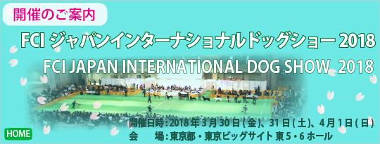 【イベント情報】FCIジャパンインターナショナルドッグショー2018
