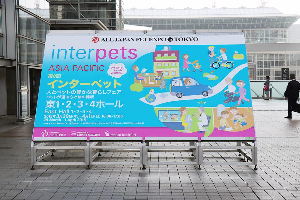 【イベントレポート】インターペット2018に行ってきました!