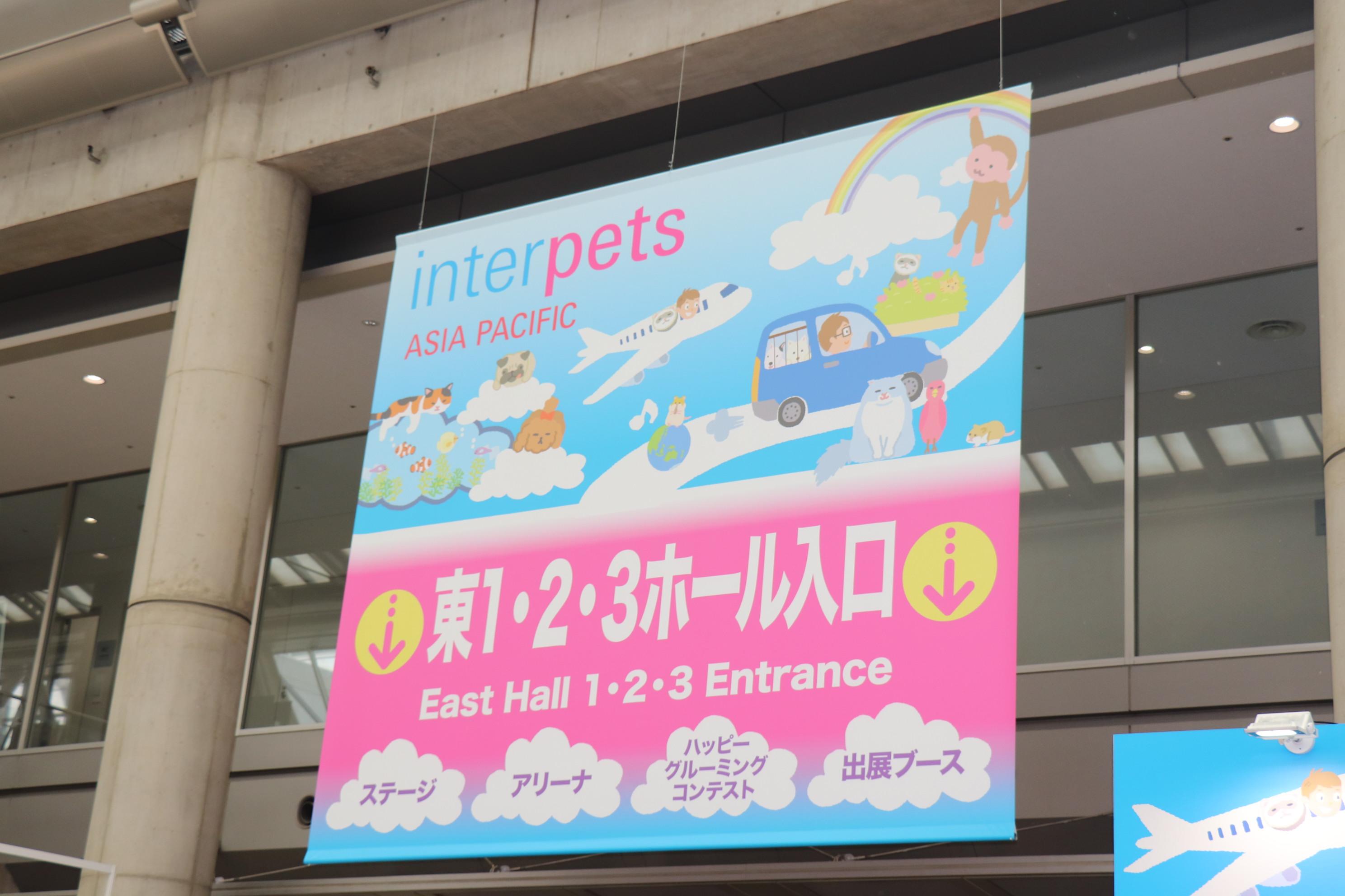 【イベントレポート】インターペット2018に行ってきました!【後編】