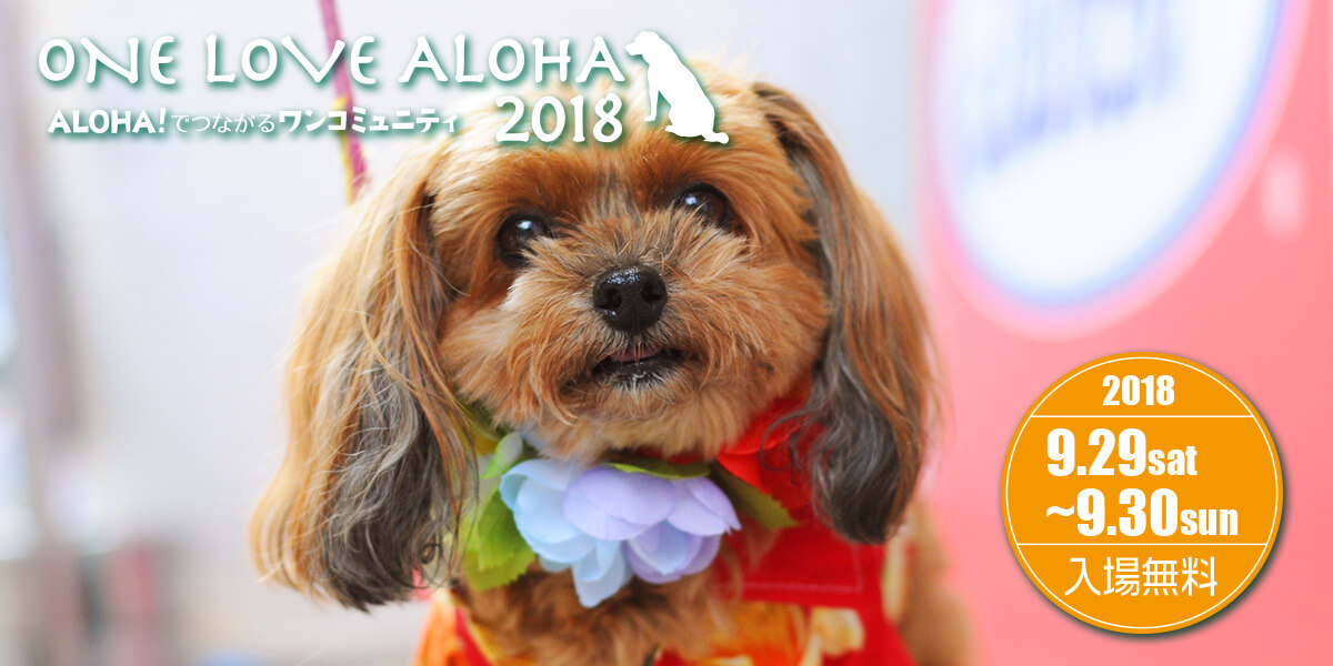 【PET TIMES出店イベント】横浜ONE LOVE ALOHA2018