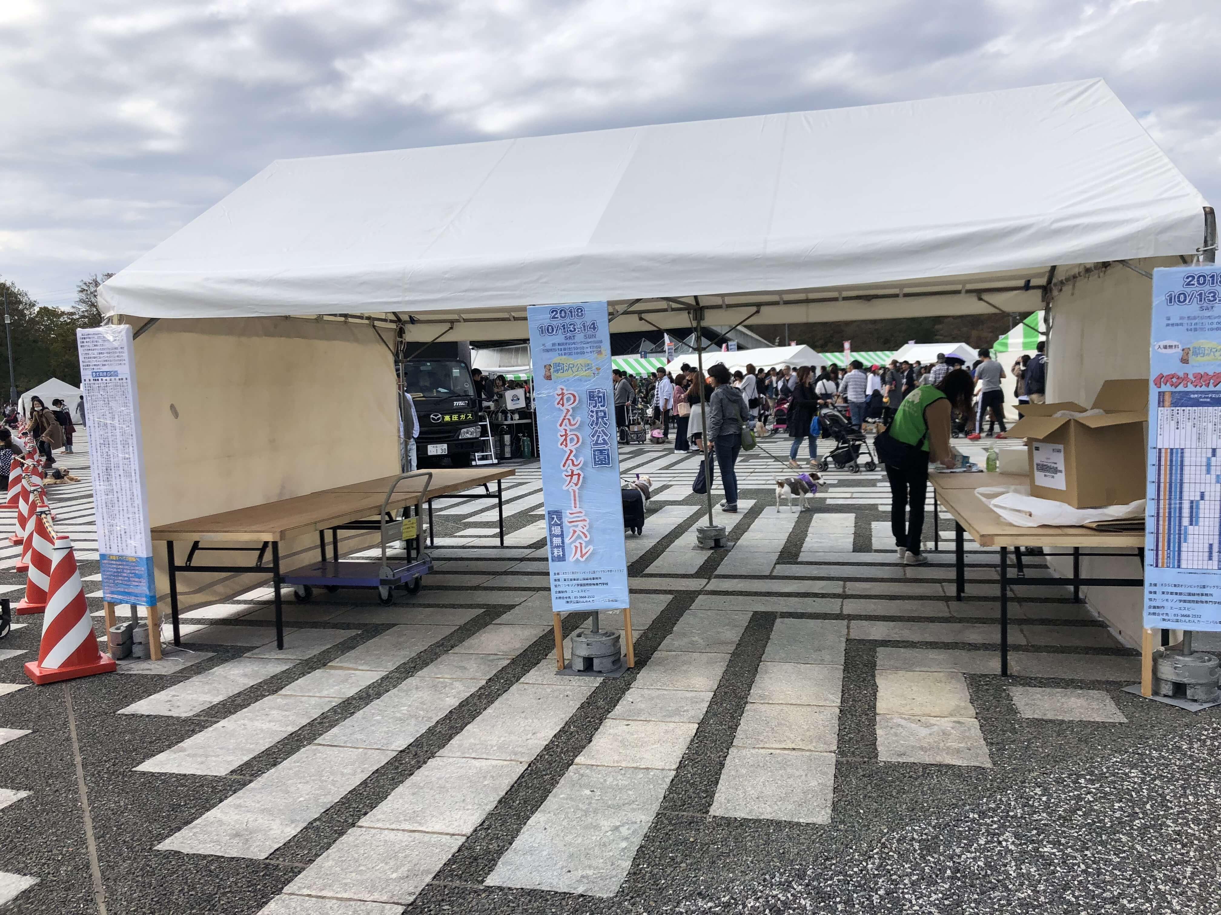 【イベントレポート】駒沢公園わんわんカーニバル2018に行ってきました【前編】