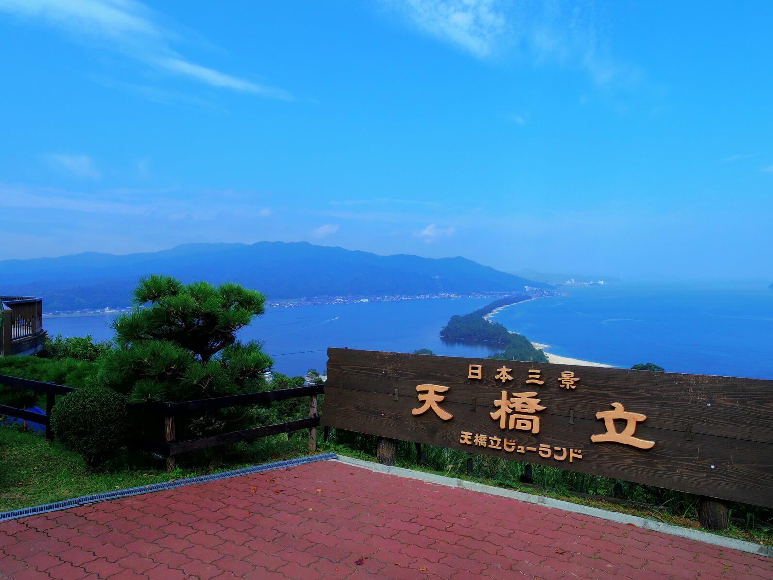 【京都のおすすめおでかけスポット】日本三景 天橋立ビューランドに行こう