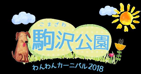 【イベント情報】駒沢公園わんわんカーニバル2018
