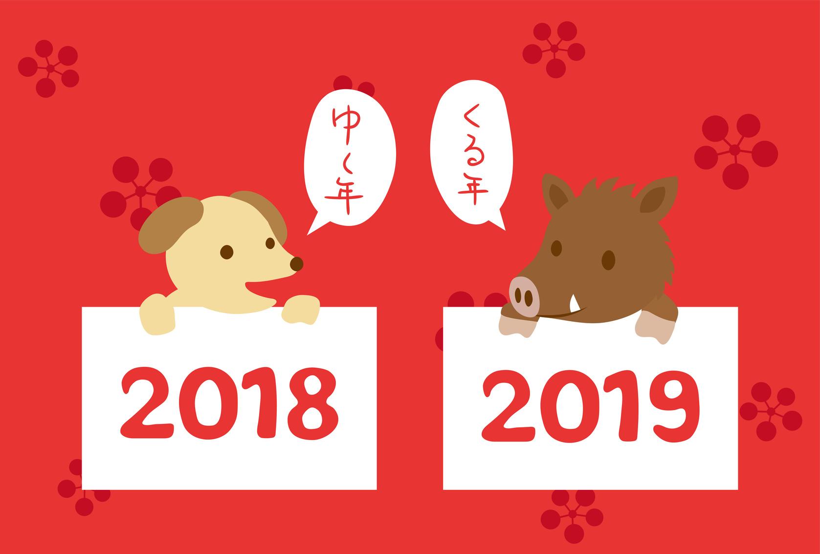あけましておめでとうございます♪2019年は猪年!