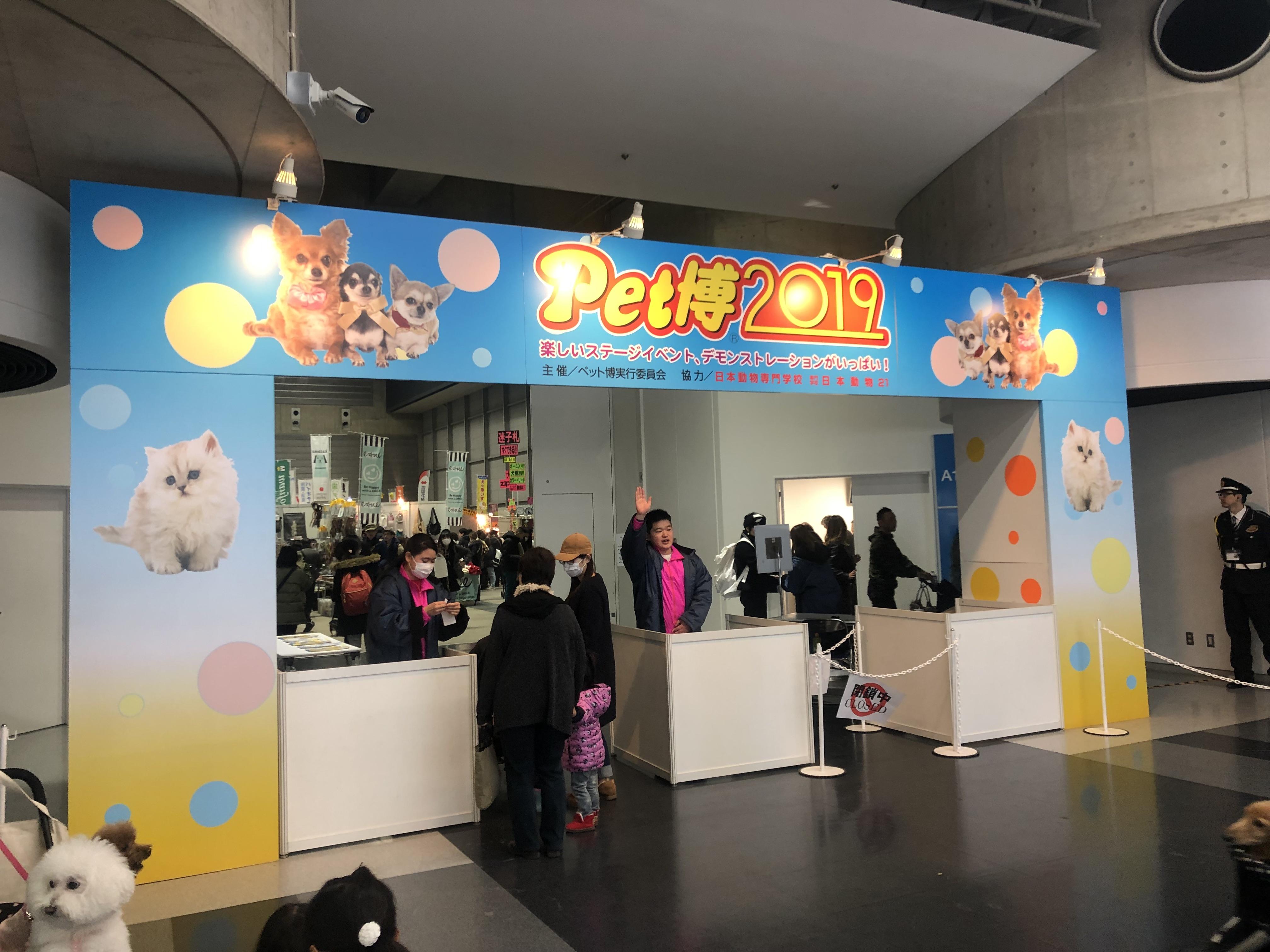 【イベントレポート】Pet博2019in横浜に行ってきました(前編)