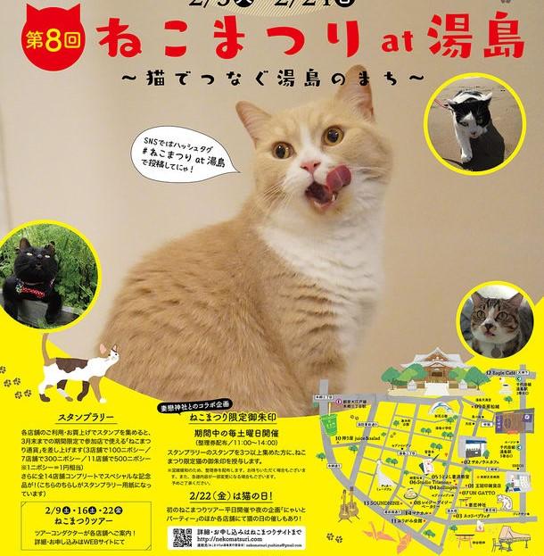 【イベント情報】第8回 ねこまつり at 湯島~猫でつなぐ湯島のまち~
