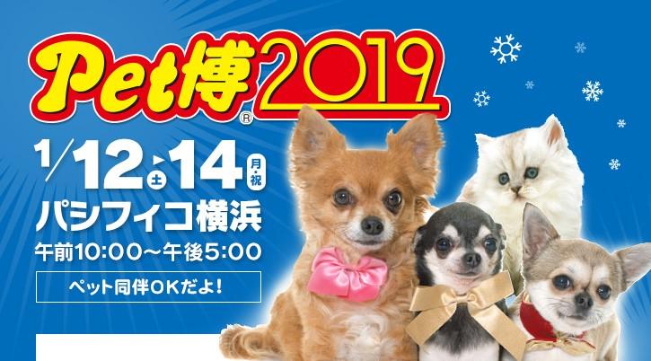 【イベント情報】Pet博2019inパシフィコ横浜を楽しむ方法