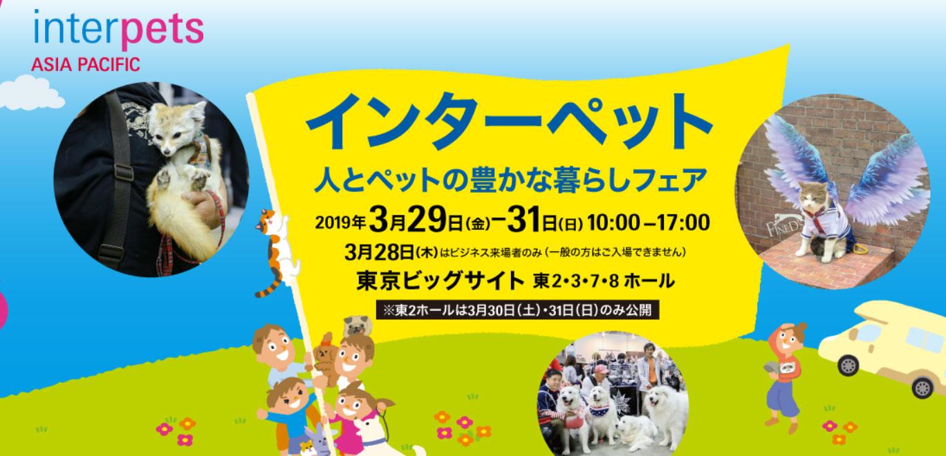 【あと残り3日!!!】インターペット2019入場無料招待ペアチケットキャンペーン