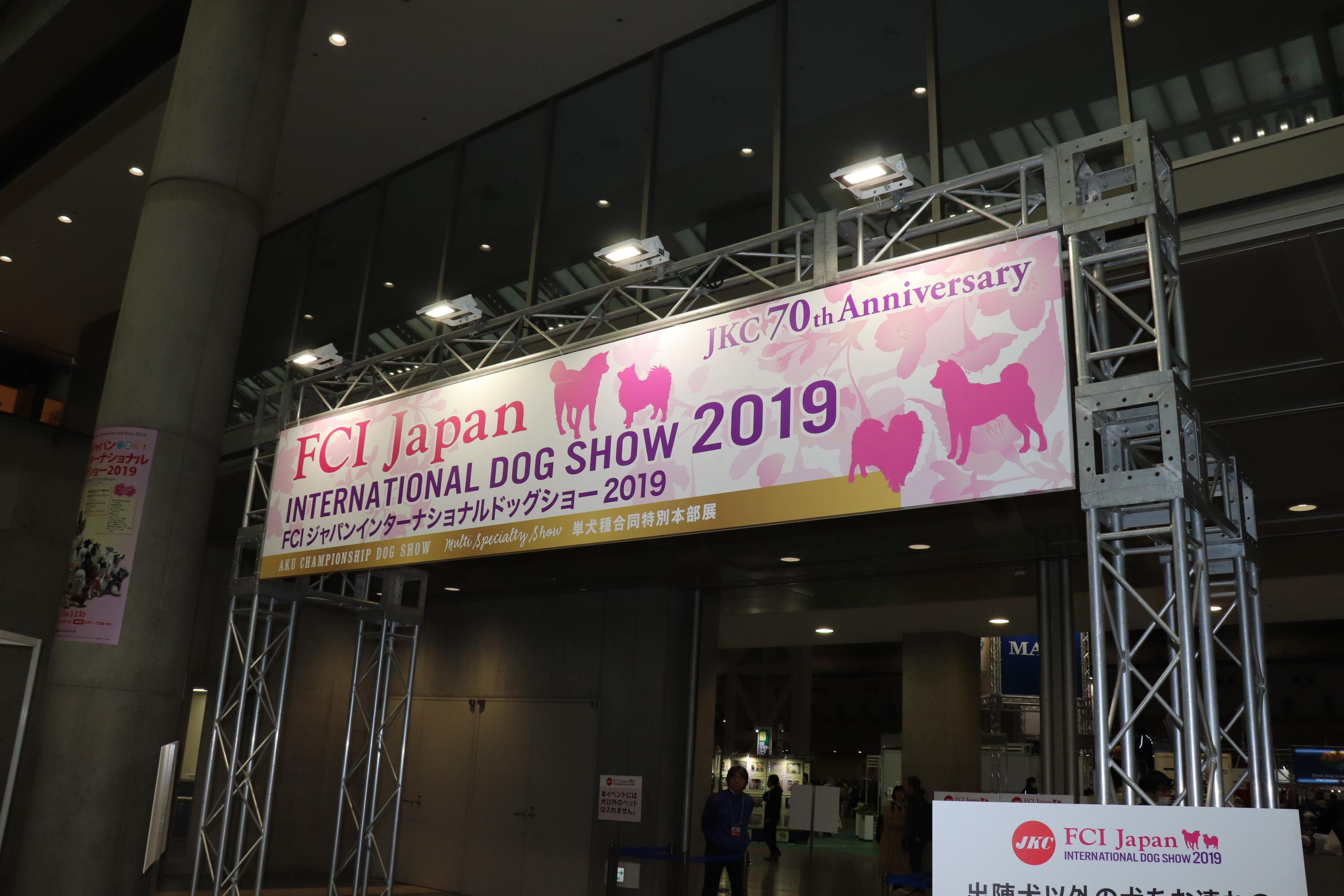 【イベントレポート】インターペット 2019と同日開催、JKCインターナショナルドッグショーにペットタイムズが行ってきました。
