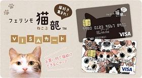 お買い物で猫助け! フェリシモ猫部VISAカード登場
