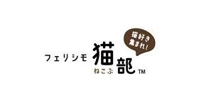 フェリシモ猫部(TM)ロゴ