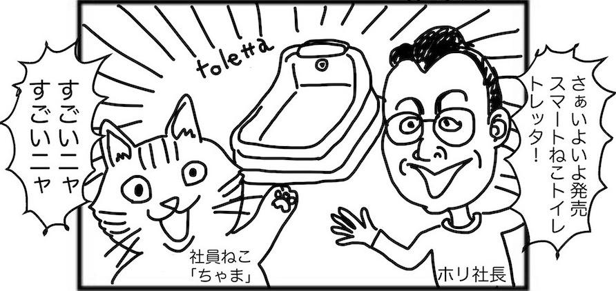 スマートねこトイレtoletta発売1
