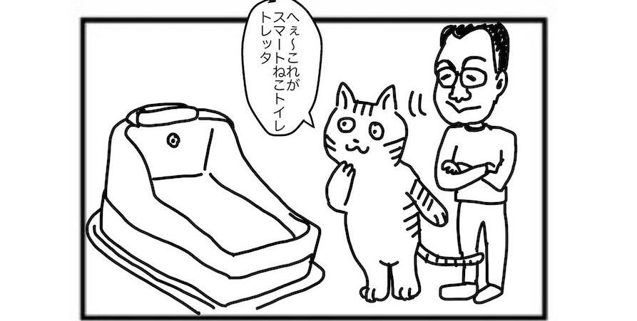 スマートねこトイレtoletta発売3