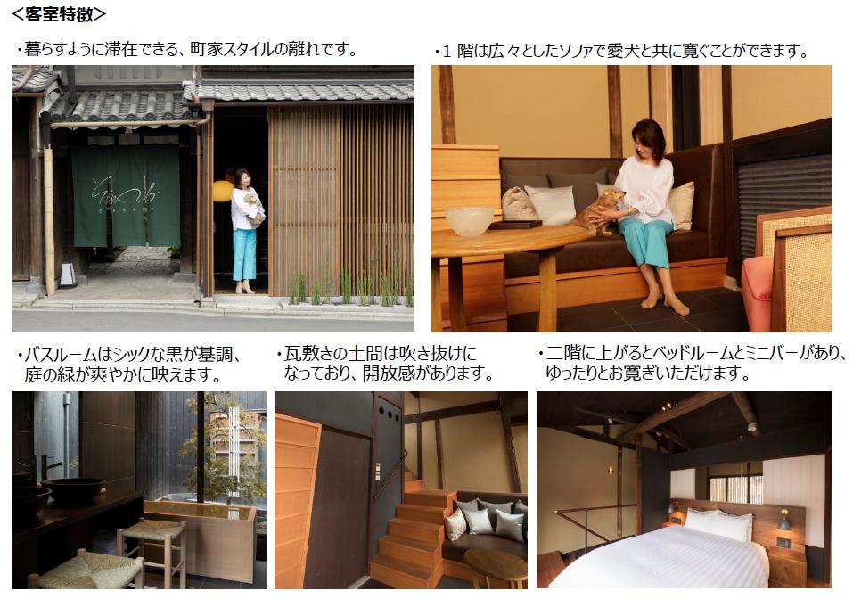 ペットと宿泊できる京都・祇園のホテル「そわか(SOWAKA)」の客室特徴