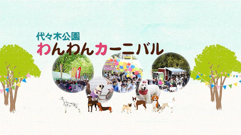 【イベント情報】代々木公園わんわんカーニバル2019