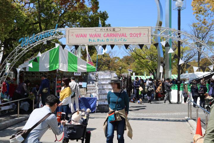 【イベントレポート】代々木公園わんわんカーニバル2019に行ってきました【前編】