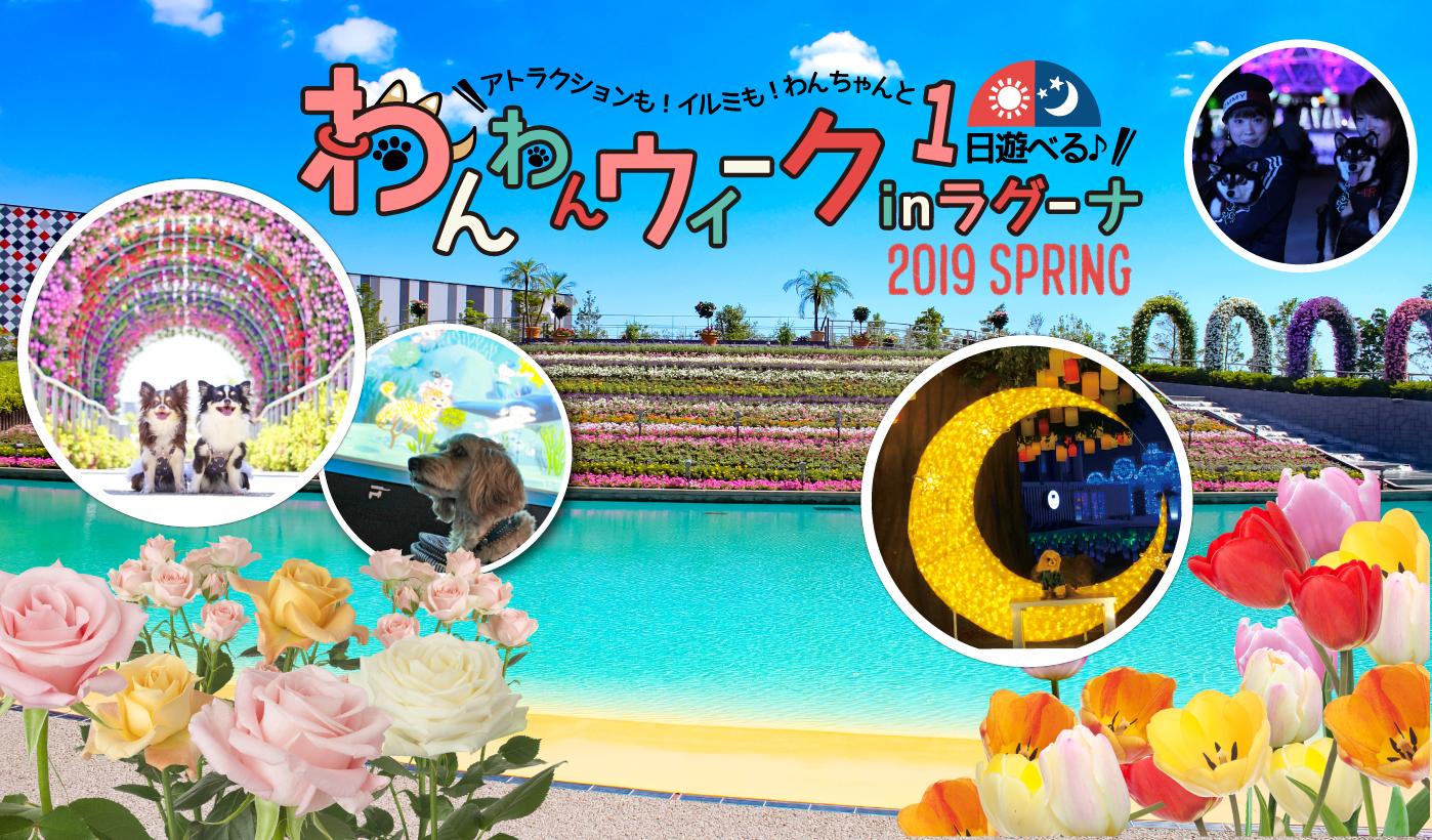 【イベント情報】わんわんウィークinラグーナ2019 SPRING