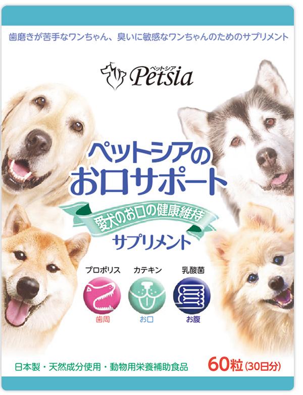歯磨きが苦手、匂いに敏感なワンちゃんのために、 食べやすさにこだわった犬用栄養補助食品 「ペットシアのお口サポート」が4月15日販売開始!