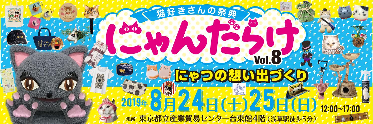 8回目を迎える猫好きさんの祭典「にゃんだらけ」。Vol.8のテーマは、「にゃつの想い出づくり」。5月18日(土)から出展者募集スタート!