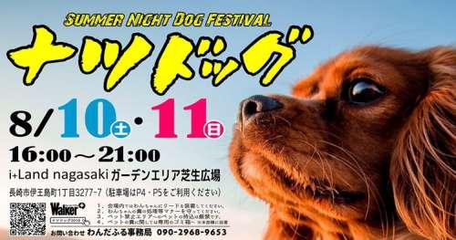 わんだふる ~九州最大級のペットフェス~『ナツドッグ201』9