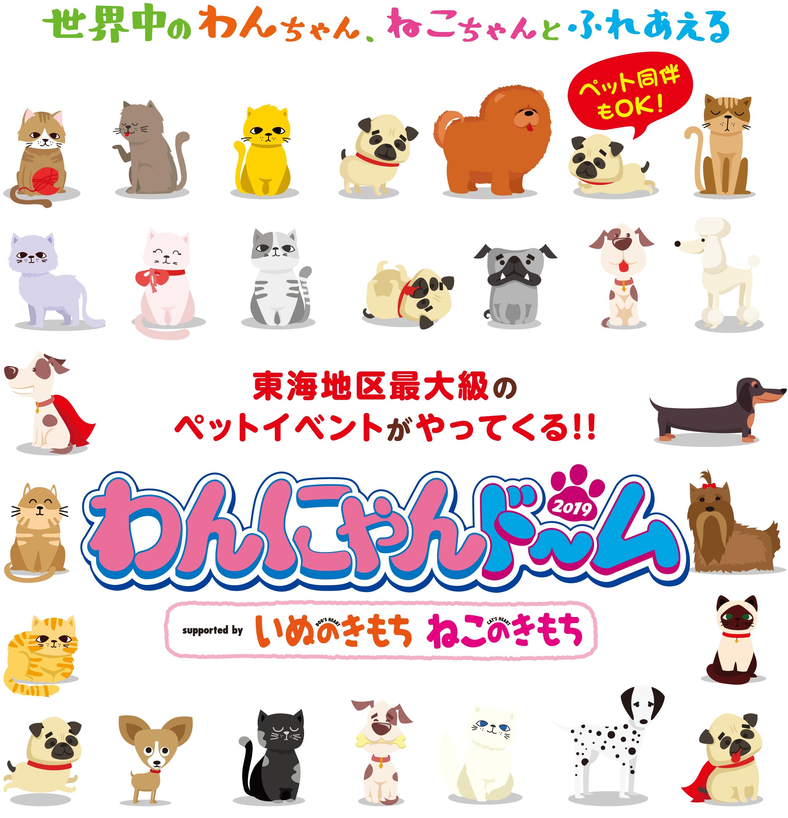 愛犬とともにに行こう!! 東海地区最大級のペットイベントが首都圏初進出! 8月24日(土)・25日(日)さいたまスーパーアリーナで開催!