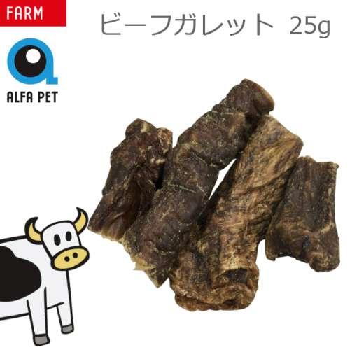 ビーフガレット(原材料:牛の食道)