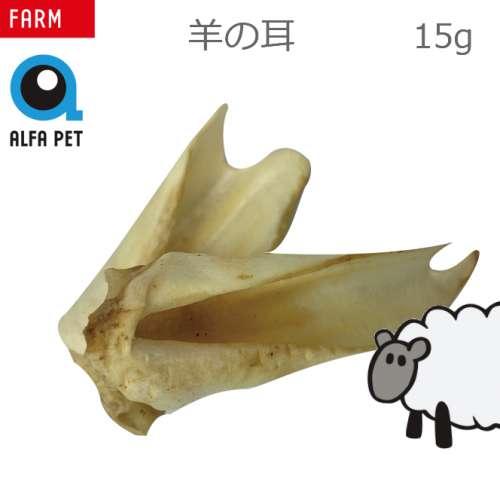 羊の耳(原材料:羊の耳)