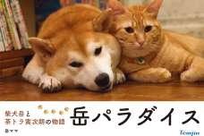 柴犬の岳と茶トラの寅次朗は大の仲良し! 2匹の添い寝姿を見ているだけで幸せになる写真集は、フォロワー19万人超のインスタやユーチューブで大人気の動画付き♥