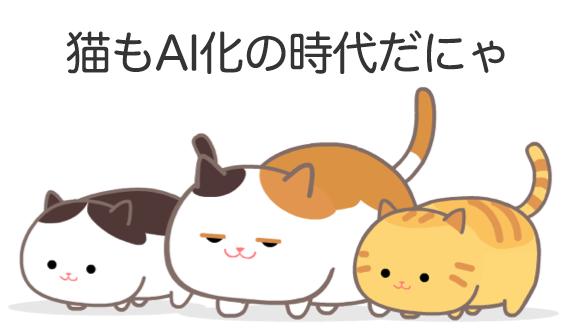 猫の癒しをAI化した、「猫型 AI」が SELF アプリから登場!