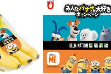 みんな大好きバナナキャンペーン
