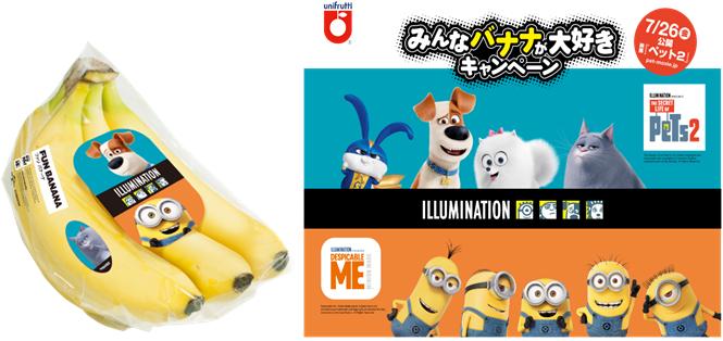 イルミネーション・エンターテインメントがデザインした世界的に珍しいスペシャルパッケージのバナナが登場!