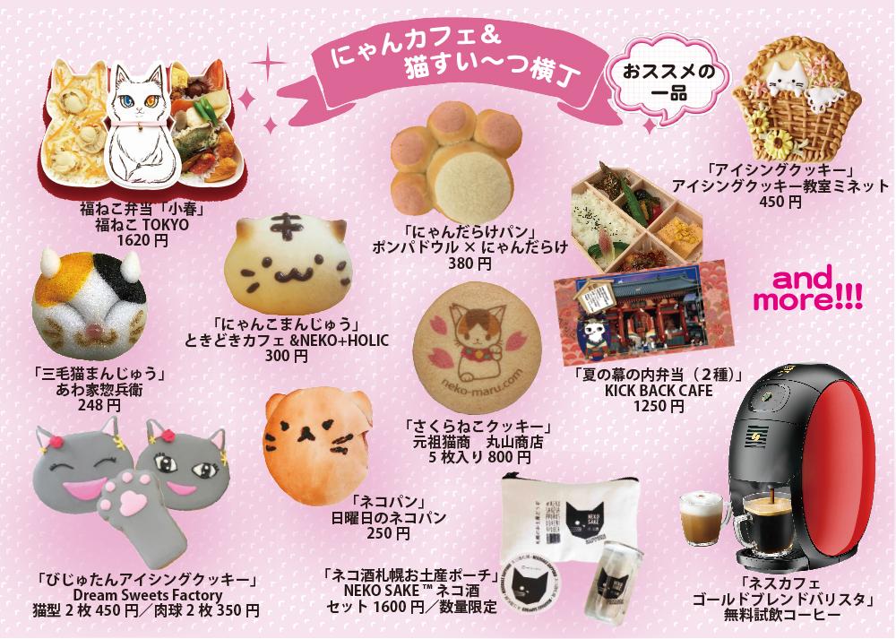 にゃんカフェ&猫すい〜つ横丁