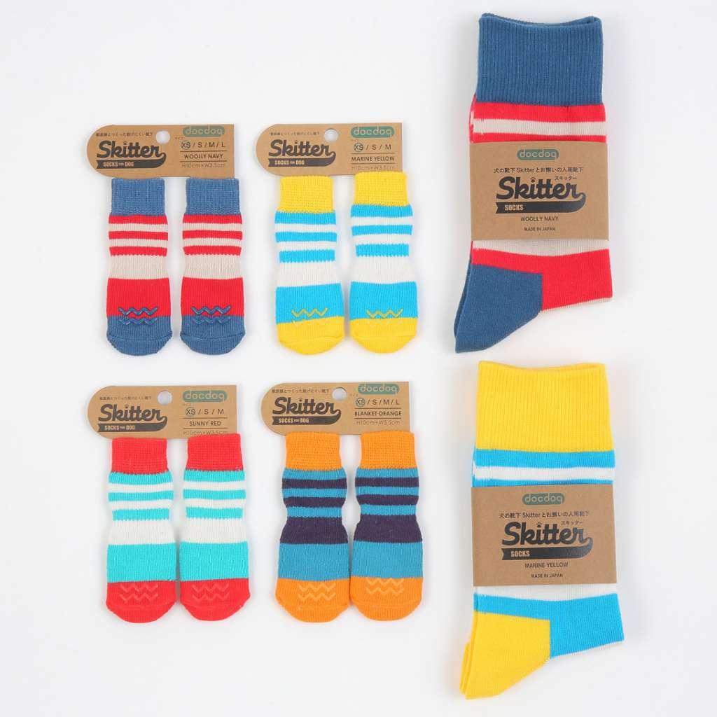 「犬の靴下 スキッター」は4色展開、「人用靴下 スキッター」は合わせやすい2色展開