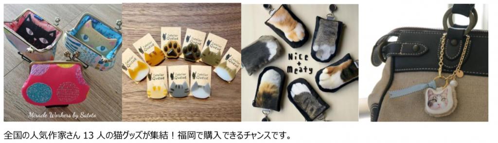 全国の人気作家さん13人の猫グッズが集結!福岡で購入できるチャンスです