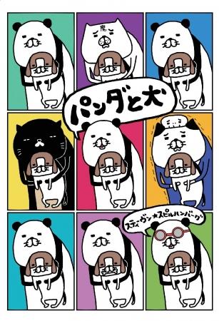 大人気コミック #スティーヴンスピルハンバーグ の #パンダと犬 が #ぴあアプリ で読める! 「今日のぴあ漫画」にて毎週水曜更新