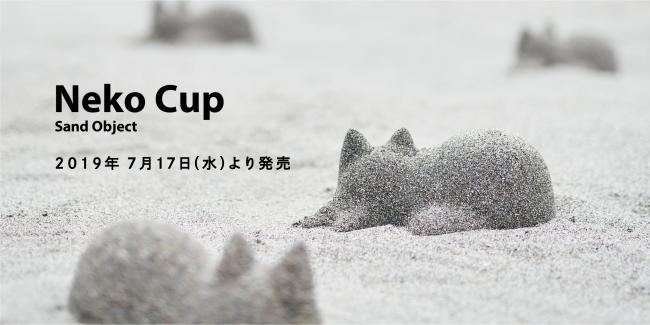 ネコが世界を癒します。無限ネコ製造機『ネコカップ』7/17(水)発売!